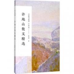 许地山散文精选(名家散文典藏:彩插版)