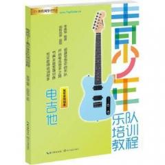 电吉他:青少年乐队培训教程