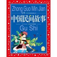 中国儿童共享的经典丛书:中国民间故事(NEW)
