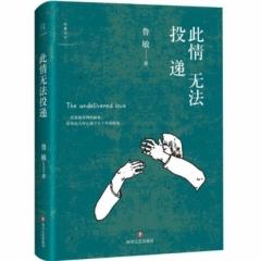 """此情无法投递(苏童、李敬泽、孟繁华联袂推荐。""""鲁敏站在中国小说艺术的前沿。"""")"""