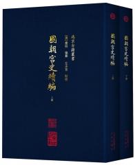 国朝宫史续编(经典清宫史料文献,研习清史必读之书 )