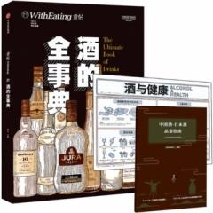 食帖-酒的全事典
