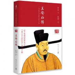 王安石传(2018)