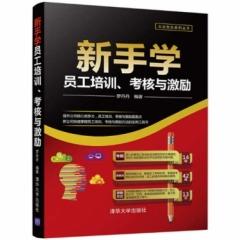 新手学员工培训、考核与激励(大众创业系列丛书)