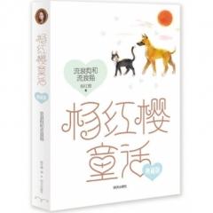 杨红樱童话典藏版·流浪狗和流浪猫