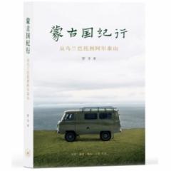 蒙古国纪行