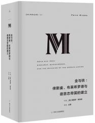 译丛23  金与铁:俾斯麦、布莱希罗德与德意志帝国的建立