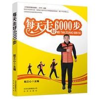 每天走好6000步