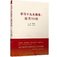学习十九大报告:经济50词
