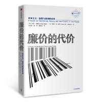 廉价的代价:(继《人类简史》之后的又一力作!在中国改革开放四十年之际,实现从高速度增长到高质量发展的
