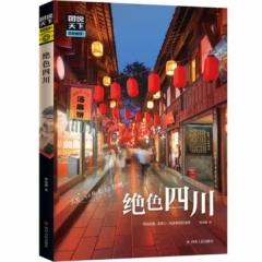 绝色四川/图说天下·国家地理系列