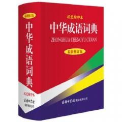 中华成语词典(双色缩印本)