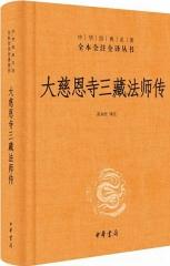 大慈恩寺三藏法师传--中华经典名著全本全注全译 (精)