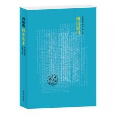 傅雷家书(艺术生涯)