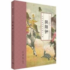 阴阳钟:中华传统志怪小说十八篇