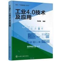 工业4.0技术及应用
