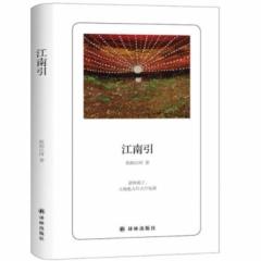诗人朗读书系:江南引
