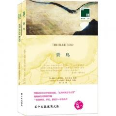 双语译林:青鸟