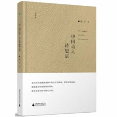 诗想者·学人文库  中国诗人诗想录