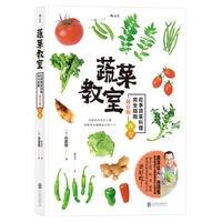 蔬菜教室(春夏) 应季蔬菜料理完全指南