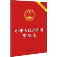 中华人民共和国监察法(含草案说明)