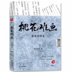 桃花难画:张爱玲档案
