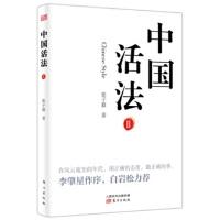 《中国活法Ⅱ》