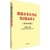 中公版2018遴选公务员考试笔试精品讲义