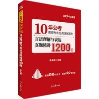 中公版10年公考高频考点分类详解系列-言语理解与表达真题精讲1200题