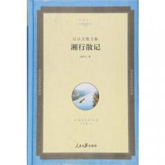 名家文丛—湘行散记:沈从文散文