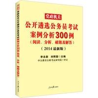中公版2018党政机关公开遴选公务员考试案例分析300例(阅读、分析、破题及解答)