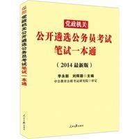 中公版2018党政机关公开遴选公务员考试--笔试一本通