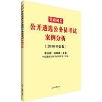 中公版2018党政机关公开遴选公务员考试案例分析