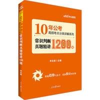 中公版10年公考高频考点分类详解系列-常识判断真题精讲1200题