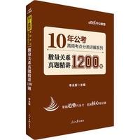 中公版10年公考高频考点分类详解系列-数量关系真题精讲1200题