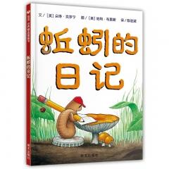 蚯蚓的日记(精)新版