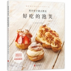 熊谷裕子甜点教室 : 好吃的泡芙