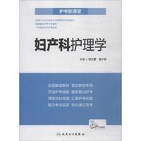 护考新课堂  妇产科护理学(配增值)