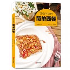 百吃不厌的简单西餐