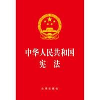 中华人民共和国宪法(64开红皮烫金、便携珍藏版)
