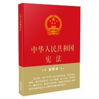 【32开精装宣誓本】中华人民共和国宪法