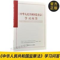 〈中华人民共和国监察法〉学习问答