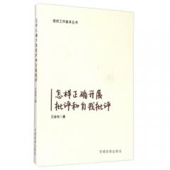组织工作基本丛书·怎样正确开展批评和自我批评