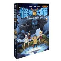 怪物大师 2.沉睡的泰坦巨人之城(新版)