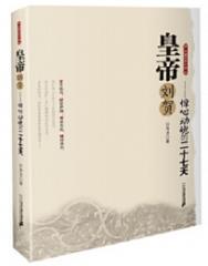 皇帝刘贺——惊心动魄的二十七天
