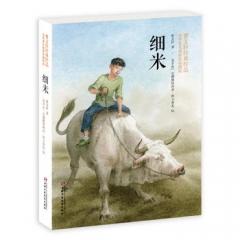 细米:曹文轩经典作品世界著名插画家插图版