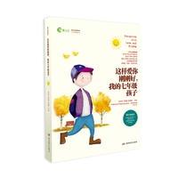 """《这样爱你刚刚好,我的七年级孩子》 (""""一本书读懂孩子"""",入选中国教育报、中国教育新闻网""""2017年"""