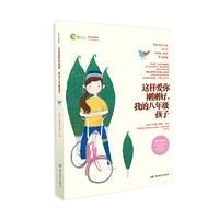 """《这样爱你刚刚好,我的八年级孩子》(""""一本书读懂孩子"""",入选中国教育报、中国教育新闻网""""2017年度"""