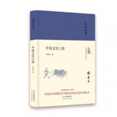 中国文化六讲(精)