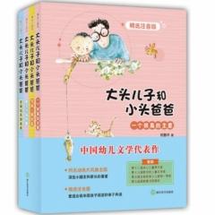 大头儿子和小头爸爸:精选注音版(2016版全4册)(爱心树)
